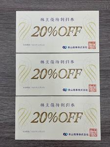 【DK 9/13・2】青山商事 株主優待 洋服の青山 株主優待割引券 20%OFF 3枚 2021年12月31日まで レターパックライトでの発送