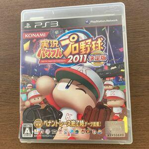 実況パワフルプロ野球2011決定版 PS3