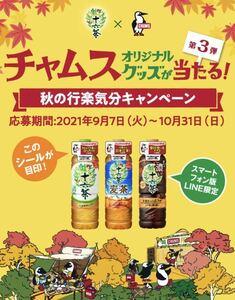 ◆ 十六茶 チャムス オリジナルグッズが当たる!第三弾 秋の行楽気分キャンペーン 応募シール 170枚 ◆