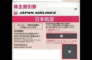 日本航空 JAL 株主優待 割引券 2021年11月30日まで