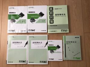 税理士試験  国税徴収法 TAC