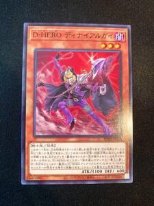 ★美品!D-HERO ディナイアルガイ 遊戯王カード