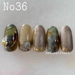 【NO36】秋冬にぴったり!グリーン迷彩カモフラくすみニュアンスネイルチップ