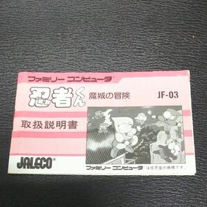 FC ファミコン 忍者くん 魔城の冒険 説明書のみ