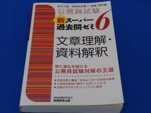 公務員試験 新スーパー過去問ゼミ 文章理解・資料解釈(6) 資格試験研究会