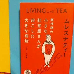 living with TEA ムレスナティー