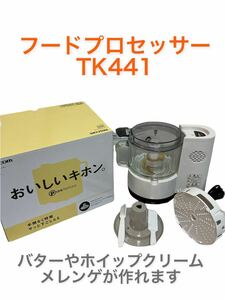 テスコム TK441-W オールインワン収納 バターなども作れるフードプロセッサー