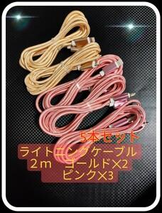ライトニングケーブル 2m 5本セット(ゴールド×2本・ピンク×3本) iPhoneケーブル 充電器cable ライトニング