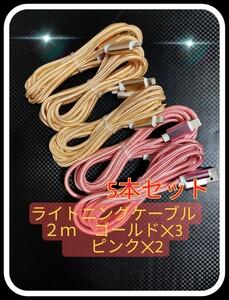 ライトニングケーブル 2m 5本セット(ゴールド×3本・ピンク×2本) iPhoneケーブル 充電器cable ライトニング