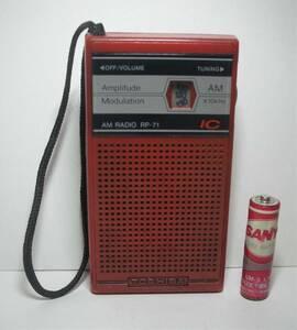 東芝 TOSHIBA トランジスター・ラジオ RP-71 赤 RED AM RADIO