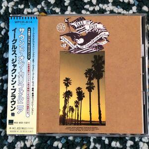 【国内盤CD】サウンド・オブ・カリフォルニア(オムニバス)/イーグルス、ジャクソン・ブラウン他V.A.