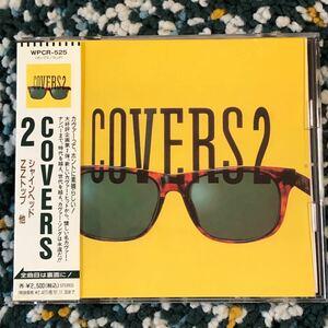 【国内盤CD】『COVERS(カヴァーズ)2』オムニバス/ZZトップ、カイリー・ミノーグ他V.A.