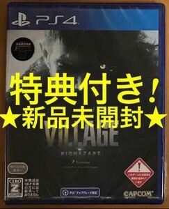 特典付 新品 送料無料 PS4 BIOHAZARD VILLAGE CERO:Z バイオハザード ヴィレッジ
