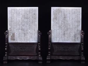 ■大成美術■和田玉 白玉彫刻 詩文挿屏 唐木台座 乾隆年製款(検) 清代 唐物 中国美術 骨董 古玩