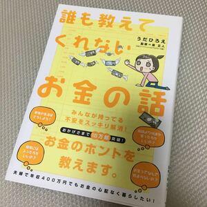 (古本) 誰も教えてくれないお金の話 うだひろえ、泉正人 サンクチュアリ出版 C00463 20101201発行