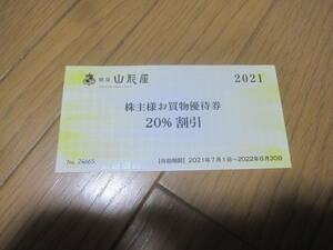 銀座山形屋 株主優待券 お買い物優待券(20%割引)