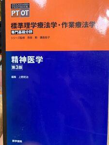 精神医学 第3版 PT OT 上野武治