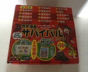 歴史サバイバル全巻+別巻 重要人物で覚える日本の歴史 計15冊セット