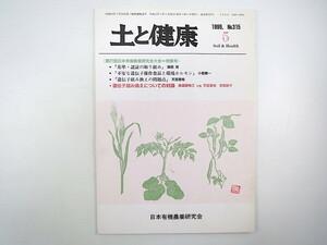土と健康 1999年5月号/遺伝子操作食品と環境ホルモン 遺伝子組み換えの問題点 堆肥・緑肥 飼料自給 JAS法改正案 日本有機農業研究会