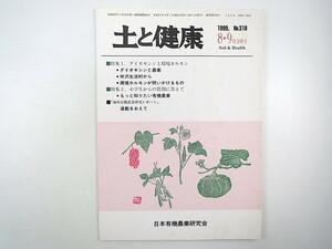 土と健康 1999年8・9月合併号/ダイオキシン 環境ホルモン 所沢生活村 もっと知ろう有機農業・小学生の質問に答えて 日本有機農業研究会