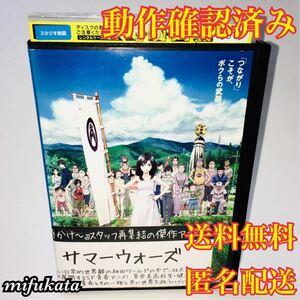 サマーウォーズ DVD レンタル 動作確認済み 送料無料 匿名配送 細田守 スタジオ地図 レンタル落ち