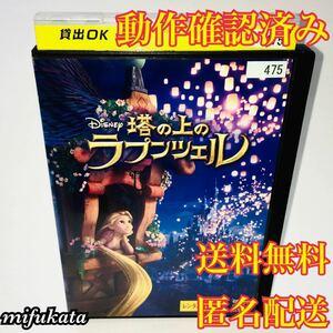 塔の上のラプンツェル DVD レンタル 動作確認済み 送料無料 匿名配送 ディズニー Disney レンタル落ち