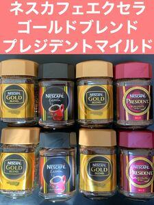 ネスカフェ NESCAFE インスタントコーヒー レギュラーソリュブルコーヒー エクセラ ゴールドブレンド プレジデントマイルド
