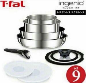 新品未使用品 T-fal ティファール ガス IH 対応 インジニオ ネオ IHステンレス エクセレンス セット9 L93989