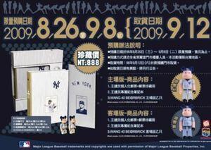 【台湾限定・未開封】'09 NY Yankees CHIEN-MING WANG BE@RBRICK 100% 2pcs / MLBプレイヤー 王建民 記念アルバム ベアブリック 2体セット