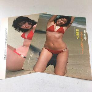 70-80年代アイドル 伊藤咲子 水着初公開 当時物 アイドル タレント 水着 ヌード 明星 平凡 ビキニ水着