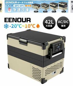 EENOUR 車載 冷凍庫 42L 車載冷蔵庫 ポータブル冷蔵庫