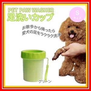 犬用 足洗いカップ Sサイズ グリーン お散歩 手 足 汚れ落とし 洗う 洗浄 手入れ シリコンブラシ カップ ペット 便利グッズ 足洗 クリーナ