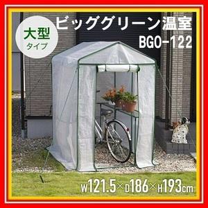 ビッググリーン温室 BGO-122 ビニールハウス ビニール温室 温室棚 温室 ビニール 棚 ラック 園芸 菜園 観葉植物 自転車 風除け 雨除け