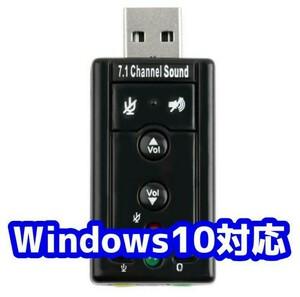 USBサウンドアダプタ イヤホン&マイク Win10対応 DAC サウンドカード