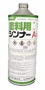 塗料用シンナーA(s)[1L] 三協化学 ペイントうすめ液 塗料 希釈 シンナー 塗料用シンナー A A(s) 灯油 トシン 塗