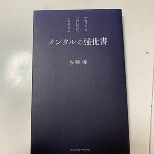 メンタルの強化書 〈負けない〉 〈折れない〉 〈疲れない〉 佐藤優