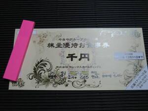 株主優待券 ヨシックス 1000円+20%OFF券 1-6セット(や台や ニパチ せんと これや てっぱん)