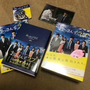 おっさんずラブ DVD-BOX マグネットクリップ 初回生産 初回限定 シナリオブック 公式ブック