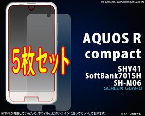 5枚組【 AQUOS R compact 】au SHV41/SoftBank 701SH/SH-M06 共通 液晶画面保護フィルムシール (透明クリア)■アクオスアールコンパクト
