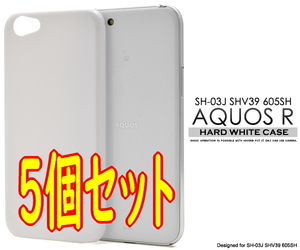 5個セット 【 AQUOS R 】docomo SH-03J/au SHV39/SoftBank 605SH 共通 ハードケース ホワイト バックカバー ■シンプル 白色無地 背面保護
