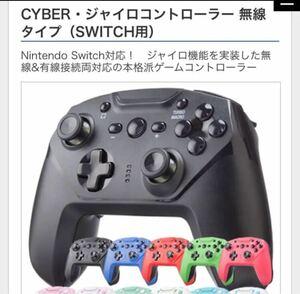 Nintendo Switch ワイヤレスコントローラー ジャイロセンサー