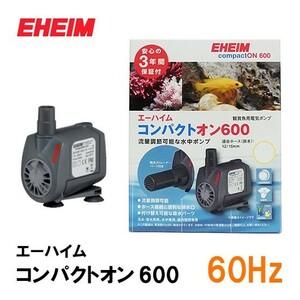 エーハイム 水中ポンプ コンパクトオン 600 60Hz 淡水・海水両用
