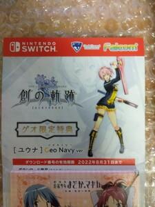 ゲオ限定特典 ユウナ専用DLC ジオ ネイビー Nintendo Switch 英雄伝説 創の軌跡 プロダクトコード Falcom