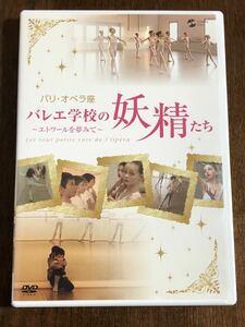 パリ・オペラ座バレエ学校の妖精たち~エトワールを夢見て~★[DVD]