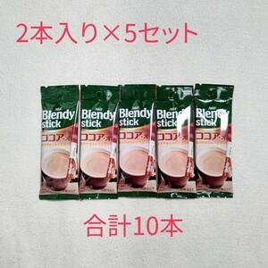 ブレンディスティック ココアオレ 2本入り×5セット 合計10本