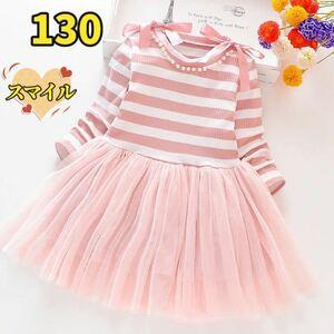 キッズワンピース ドレス 長袖 縞柄ピンク 130