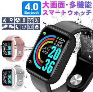 スマートウォッチ スマートブレスレット 心拍計 歩数計 血圧計 IP67 防水 活動量計 iPhone Android