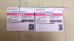 ★コード連絡可★JAL 日本航空 株主優待券2枚1セット★5/31→11/30まで期限延長