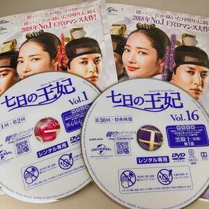 【韓国時代劇ドラマ】七日の王妃 DVD 全巻