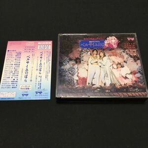CD '89宝塚歌劇雪・花・星組・専科・合同公演 ベルサイユのばら 89年版 帯付